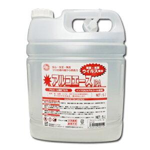 日本製 業務用 アルコール除菌 アルコエース IPA 5L アルコール濃度72% ウイルス除去 除菌 洗浄 アルコール除菌
