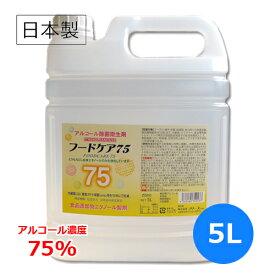 日本製 フードケア75 アルコール除菌剤 5L アルコール濃度75% 食品添加物エタノール製剤 ウイルス除去 除菌