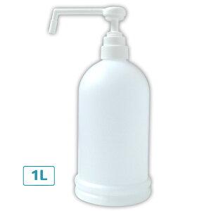 アルコール対応 [ポンプ式シャワーボトル] 1000ml PE容器 ポリエチレン 霧吹き 噴霧器材 液体用ボトル 除菌容器 ポンプ式容器