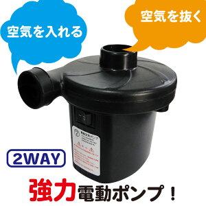 [コンセント式] 電動 エアーポンプ | ポータブル ポンプ シガー電源ケーブル付 ACアダプター付
