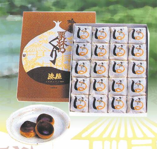 銘菓『栗林のくり』20個入り送料込1700円【秋の味覚】 【お土産】