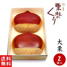 栗林のくり「大栗」2個入り送料込み 【お土産】