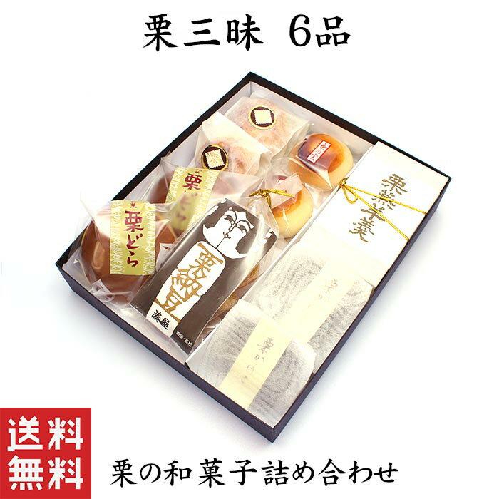 【送料込み】栗いっぱい詰め合せ栗三昧栗菓子6品