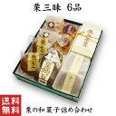 【送料無料】栗いっぱい詰め合せ栗三昧栗菓子6品