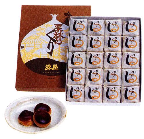 香川県の名物 栗林のくり 小栗20個入り
