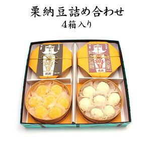 栗納豆丸箱詰め合わせ4個入り【楽ギフ_のし宛書】
