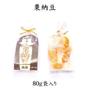 むき栗の黄金色の栗納豆(袋入り)