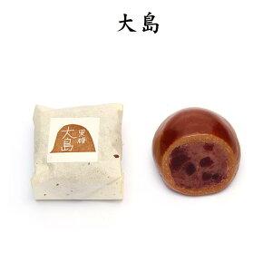 大島(黒糖と粒あんのお饅頭)