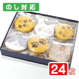 福々ねこ煎餅・「七福にゃんべいと肉球せんべい」(24枚入り箱)「猫スイーツ・ネコのお菓子・ねこ煎餅・ネコ好きさんへのプレゼントに最適」。