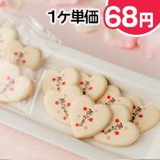 ありがとうクッキー(30枚入り)【ギフト】【贈答】【プレゼント】【退職祝い】【結婚祝い】【送別会】