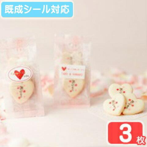 ありがとうクッキー(3枚洋風袋)【既製シール】【ギフト】【贈答】【プレゼント】【退職祝い】【結婚祝い】【送別会】