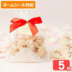 ありがとうクッキー(5枚ラッピング袋)【シール対応】【ギフト】【贈答】【プレゼント】【退職祝い】【結婚祝い】【送別会】【大量】