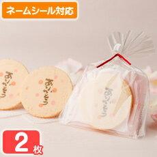 ありがとうゴーフレット(2枚透明袋)【シール対応】【ギフト】【贈答】【プレゼント】【退職祝い】【結婚祝い】【送別会】