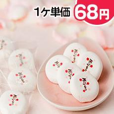】ありがとうマシュマロ(30粒入り)【ギフト】【贈答】【プレゼント】【退職祝い】【結婚祝い】【送別会