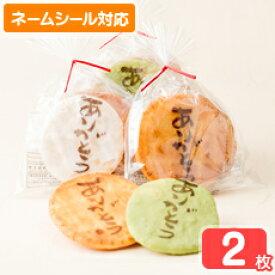 ありがとう煎餅(2枚透明袋)【シール対応】【ギフト】【贈答】【プレゼント】【退職祝い】【結婚祝い】【送別会】【大量】。