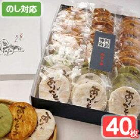 ありがとう煎餅(40枚入り箱)「ギフト・贈答・プレゼント・退職祝い・結婚祝い・送別会に最適品」。