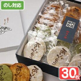 ありがとう煎餅(30枚入り箱)「ギフト・贈答・プレゼント・退職祝い・結婚祝い・送別会に最適品」。