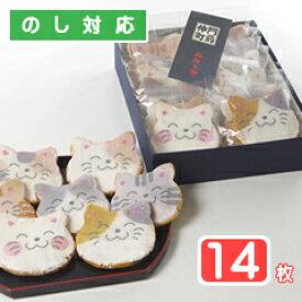 福々ねこ煎餅・「七福にゃんべい」(14枚入り箱)「猫スイーツ・ネコのお菓子・ねこ煎餅・ネコ好きさんへのプレゼントに最適」。