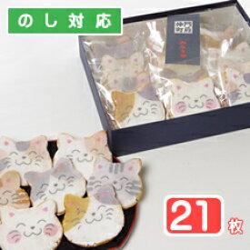 福々ねこ煎餅・「七福にゃんべい」(21枚入り箱)「猫スイーツ・ネコのお菓子・ねこ煎餅・ネコ好きさんへのプレゼントに最適」。