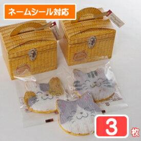 福々ねこ煎餅・「七福にゃんべい」(3枚入りバスケットボックス)*顔の絵柄はランダムになります。「猫スイーツ・ネコのお菓子・ねこ煎餅・ネコ好きさんへのプレゼントに最適」