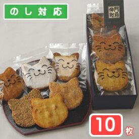福々ねこ煎餅・「にゃんべい」(10枚入り箱)「猫スイーツ・ネコのお菓子・ねこ煎餅・ネコ好きさんへのプレゼントに最適」。
