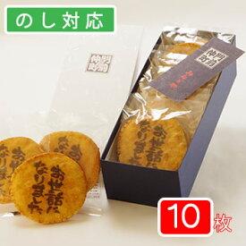 お世話になりました煎餅 10枚入り箱「ギフト・贈答・プレゼント・退職祝い・送別会に最適品」。
