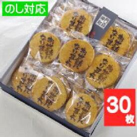 お世話になりました煎餅 30枚入り箱「ギフト・贈答・プレゼント・退職祝い・結婚祝い・送別会に最適品」