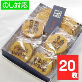 お世話になりました煎餅 20枚入り箱「ギフト・贈答・プレゼント・退職祝い・送別会に最適品」