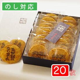 お世話になりました煎餅 20枚入り箱「ギフト・贈答・プレゼント・退職祝い・送別会に最適品」。