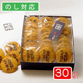 お世話になりました煎餅 30枚入り箱「ギフト・贈答・プレゼント・退職祝い・結婚祝い・送別会に最適品」。