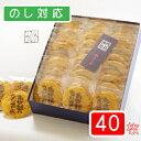 お世話になりました煎餅 40枚入り箱「ギフト・贈答・プレゼント・退職祝い・送別会に最適品」。