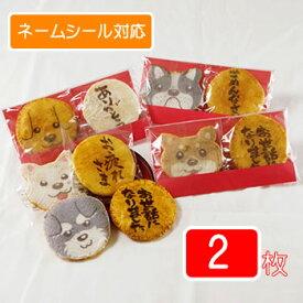 福々いぬ煎餅「わんべいと言葉を選べる2枚台紙袋」「犬スイーツ・イヌのお菓子・いぬ煎餅・イヌ好きさんへのプレゼントに最適」。