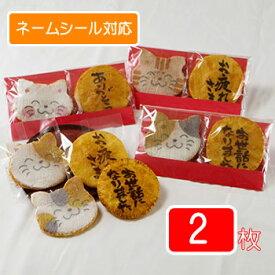 福々ねこ煎餅「七福にゃんべいと言葉を選べる2枚台紙袋」「猫スイーツ・ネコのお菓子・ねこ煎餅・ネコ好きさんへのプレゼントに最適」。