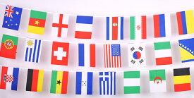 布製 ランダム万国旗 50ヶ国 13m 【送料無料】ctr-787