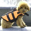 Sサイズ ペット 犬 ライフジャケット フローティング ベスト 安全 海 川 救命胴衣 小型犬 保護 川遊び 【送料無料】ct…