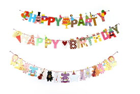 かわいい 動物 ガーランド & BIRTHDAY 用 PATRY 用 ガーランド セット パーティー 誕生日 飾り デコ 【送料無料】mri-b41