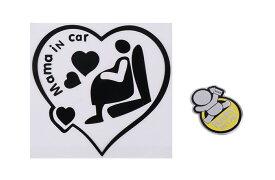 ママ 用 反射 防水 カーステッカー 3点 セット ( Mama in car / BABY IN CAR ) 妊娠 出産 マタニティ ベビー 車 シール お祝 【送料無料】mri-e83