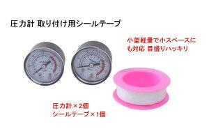 小型 圧力計 圧縮機 ゲージ 2個入り シールテープ付き (0-12 kg/cm2 0‐11Bar 0‐180PSI) 汎用 スターゲージ 気圧計 交換 【送料無料】mri-f87