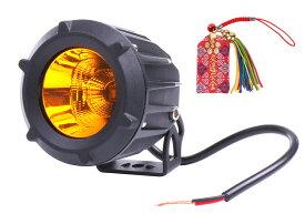 25w LED フォグランプ 作業灯 アメリカ製チップ 防水 耐震 10Vー30VDV対応 オードバイ バギー イエロー 【送料無料】skr-a63
