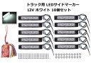 トラック 用 LED サイドマーカー ホワイト 24V 防水IP65 角型 10個セット デコトラ カスタム お守り付 【送料無料】sk…