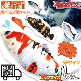【よりどり 2個セット】選べる 動く魚 ネコのおもちゃ ムービングフィッシュ ネコ 猫 魚 おもちゃ 猫グッズ 動くおもちゃ リアルな魚 動物グッズ 猫が遊べる ネコちゃん にゃんこ 猫グッズ ネコグッズ YouTube ネコに大人気 電動魚 ダンシングフィッシュ プレゼント ギフト