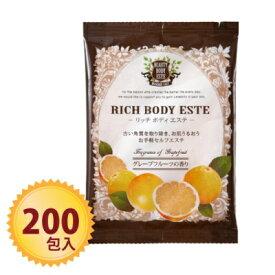 【200個】 マッサージソルト リッチボディエステ (グレープフルーツの香り) 50g