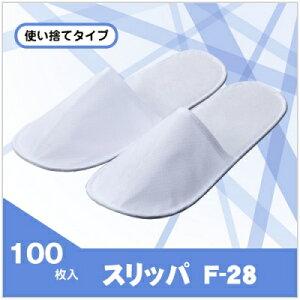 【1足25円】使い捨てスリッパ(F-28・不織布・白) 袋入 100足