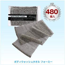 【480個】ボディウォッシュタオル『フォーミー』 【大量】