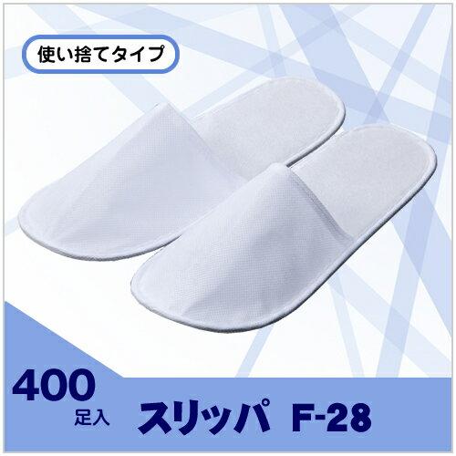 【1足22円】使い捨てスリッパ(F-28・不織布・白) 袋入 400足