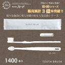 【1本9円】使い捨て歯ブラシ(ID-00・21穴・3g) マット袋 1400本