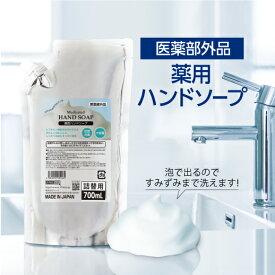 【お得な詰替えサイズ】薬用ハンドソープ 700ml パウチ 薬用液体ハンドソープ 手洗い 消毒 殺菌 手洗石鹸