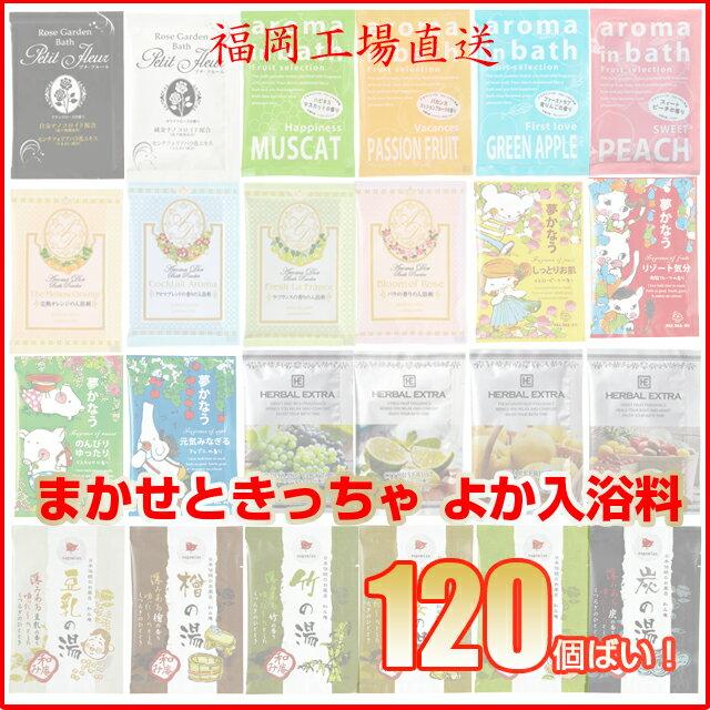 【1個23円】【送料無料】入浴剤福袋 120個 たっぷり3ヵ月分 安心の国内福岡工場直送