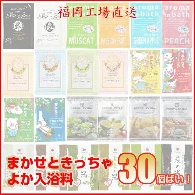 【送料無料】安心の国内福岡工場直送!入浴剤 福袋 30個詰め合わせ
