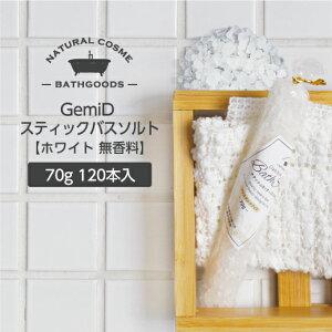 【120本】 入浴剤 塩 GemiD ゼミド スティック バスソルト 70g【ホワイト】 【大量】
